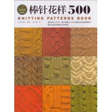 Knitting Patterns 500 (Узоры и схемы для вязания спицами)